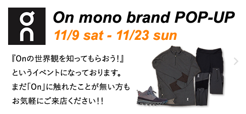 On mono brand POP-UP